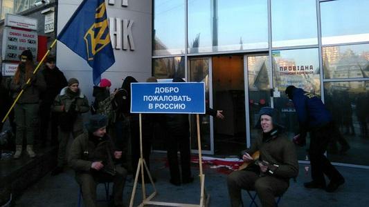 Азов пикетирует банки в Киеве