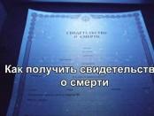 Где купить свидетельство о смерти человека в Екатеринбурге