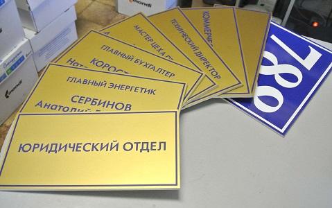 Таблички для офиса - где купить в Москве