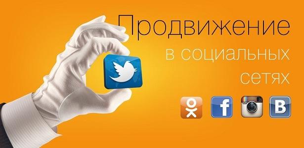 Раскрутка в социальных сетях - обзор проекта jet-s.ru