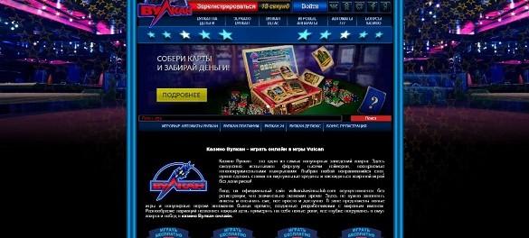 Інтернет казино Вулкан - особливості ігрового закладу то його переваги