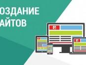 Бесплатное создание сайта - как осуществить самостоятельно