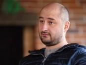 Аркадий Бабченко: Умирать всегда страшно