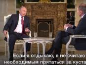 5 жестких вопросов Путину от австрийского журналиста. Смотрите как отреагировал президент РФ