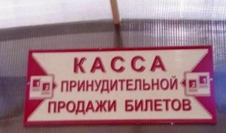 Нелепые объявления на русском языке которые нас окружают (23 фото)