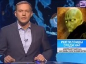 Рептилоиды среди нас - правда или мифы ( видео расследования)