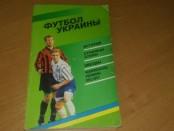 Футбол Украины 1997 год. Купить в Харькове