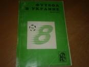 Футбол в Украине выпуск 8200 год. Купить в Харькове