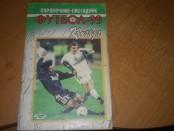 Справочник ежегодник Футбол-99 1999 год. Купить в Харькове
