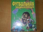 Футбольная энциклопедия 2000 год. Купить в Харькове