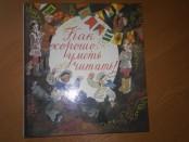 Сборник Как хорошо уметь читать 1987 год. Купить в Харькове