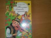 Ярема Гоян Таємниця Лесикової скрипки 1992 год. Купить в Харькове