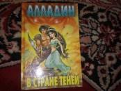 Алладин – В стране теней 1998 год. Купить в Харькове