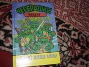 Черепашки Ниндзя и Чародей зеленого острова 1999 год. Купить в Харькове