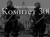 Иерархия заговорщиков: Комитет 300 - что из себя представляет мировое правительство