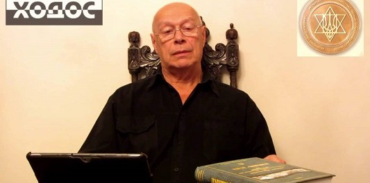 Эдуард ХОДОС - Что такое ХАБАД? Что мы знаем про ХАБАД?