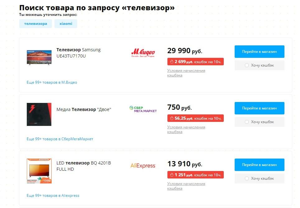 Основные опции кэшбек сервиса Лети Шопс